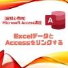 【第3回】ExcelデータとAccessをリンクする【Access超初心者講座】
