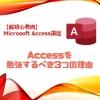 【第1回】Accessを勉強するべき3つの理由【Access超初心者講座】