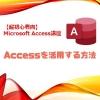 【第2回】Accessを活用する方法【Access超初心者講座】