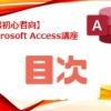Microsoft Access超初心者講座【目次】